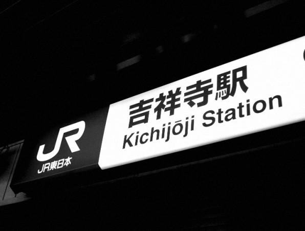 kichijoji