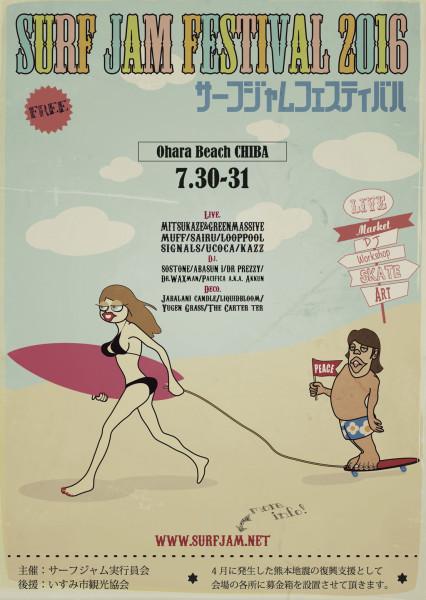 SURF-JAM-FESTIVAL-2016