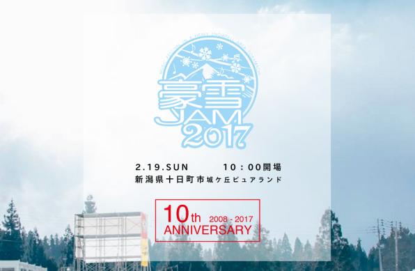 gosetsu-jam2017